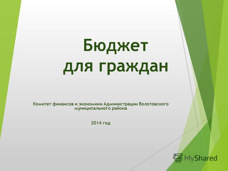 Бюджет для граждан Комитет финансов и экономики Администрации Волотовского муниципального района 2014 год