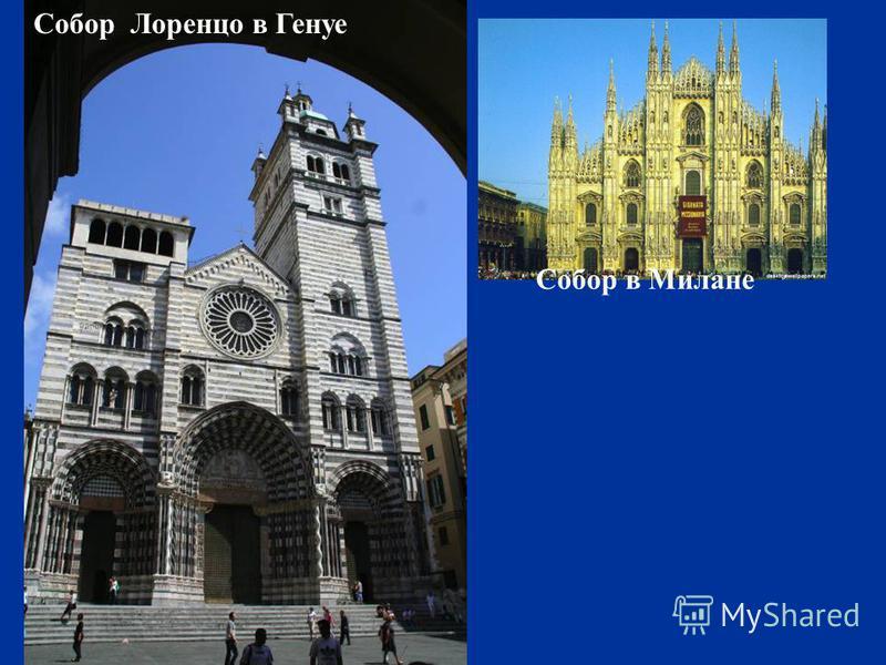 Собор Лоренцо в Генуе Собор в Милане