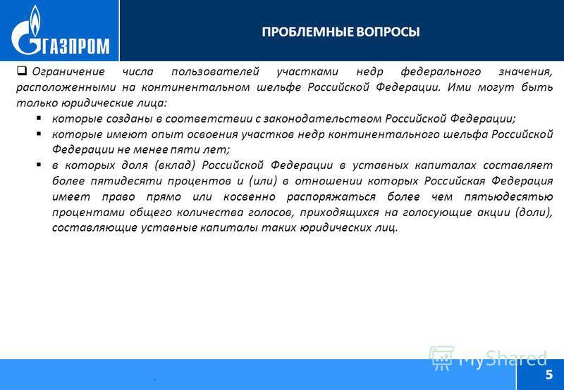 5 Ограничение числа пользователей участками недр федерального значения, расположенными на континентальном шельфе Российской Федерации. Ими могут быть только юридические лица: которые созданы в соответствии с законодательством Российской Федерации; ко
