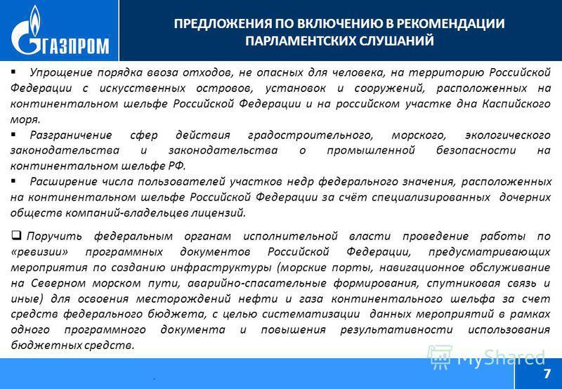 7 Упрощение порядка ввоза отходов, не опасных для человека, на территорию Российской Федерации с искусственных островов, установок и сооружений, расположенных на континентальном шельфе Российской Федерации и на российском участке дна Каспийского моря