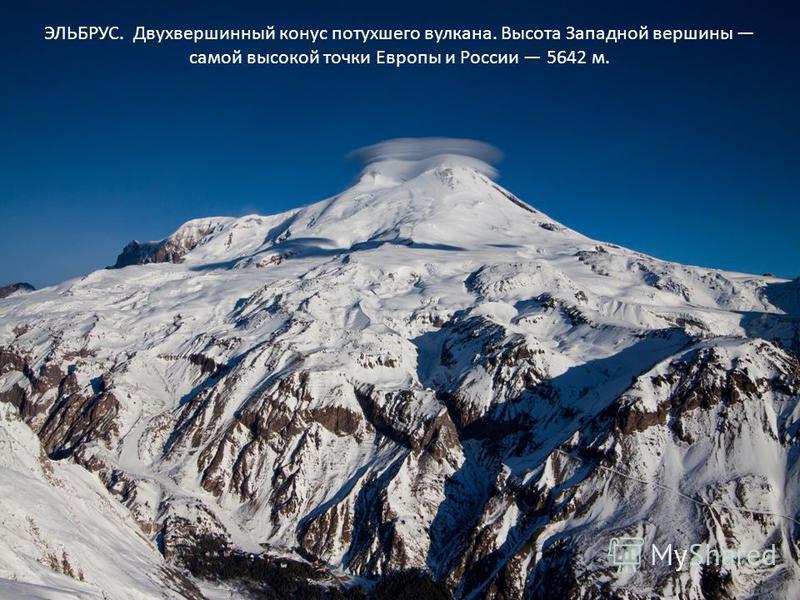 ЭЛЬБРУС. Двухвершинный конус потухшего вулкана. Высота Западной вершины самой высокой точки Европы и России 5642 м.