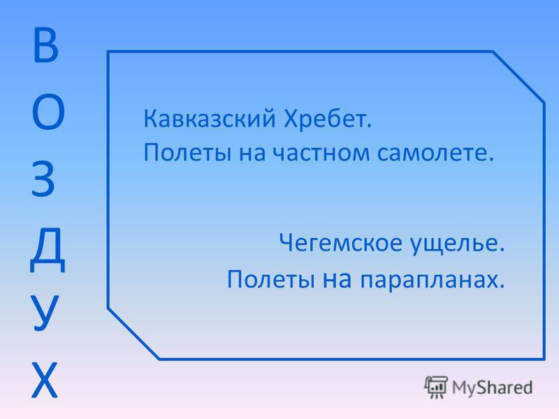 Кавказский Хребет. Полеты на частном самолете. Чегемское ущелье. Полеты на парапланах. ВОЗДУХВОЗДУХ
