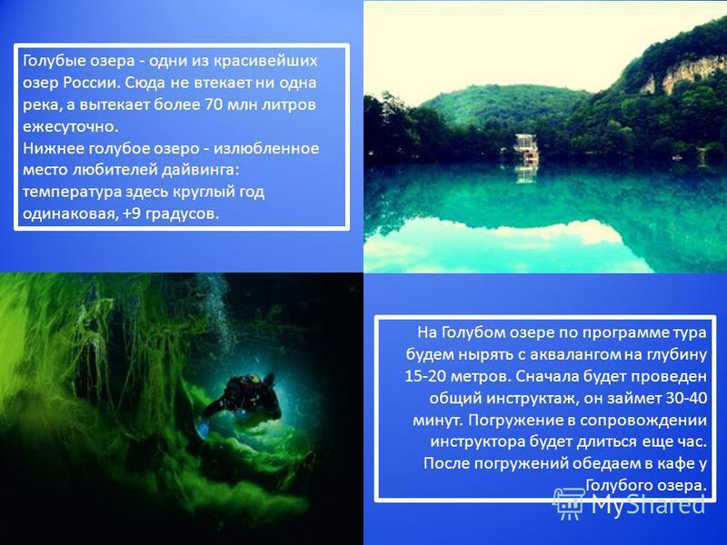 Голубые озера - одни из красивейших озер России. Сюда не втекает ни одна река, а вытекает более 70 млн литров ежесуточно. Нижнее голубое озеро - излюбленное место любителей дайвинга: температура здесь круглый год одинаковая, +9 градусов. На Голубом о