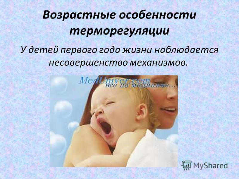 Возрастные особенности терморегуляции У детей первого года жизни наблюдается несовершенство механизмов.