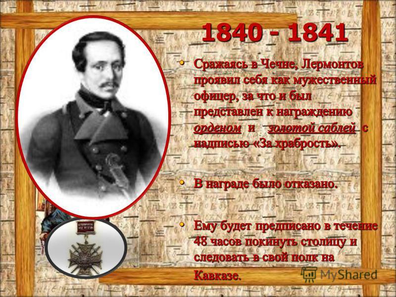 1840 - 1841