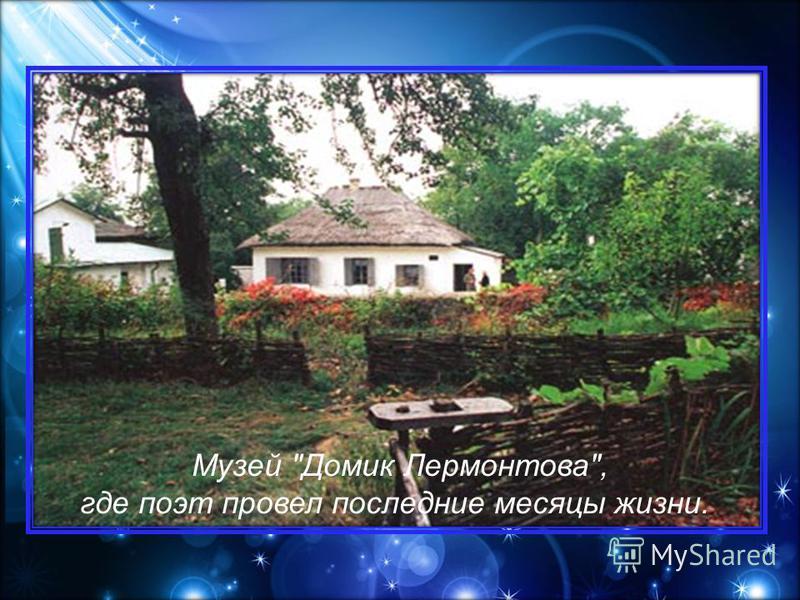 Музей Домик Лермонтова, где поэт провел последние месяцы жизни.