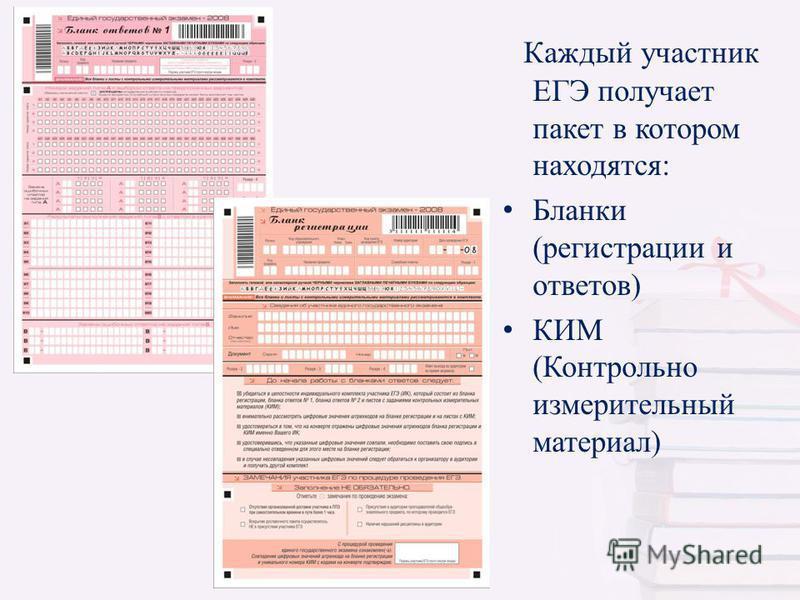 Каждый участник ЕГЭ получает пакет в котором находятся: Бланки (регистрации и ответов) КИМ (Контрольно измерительный материал)