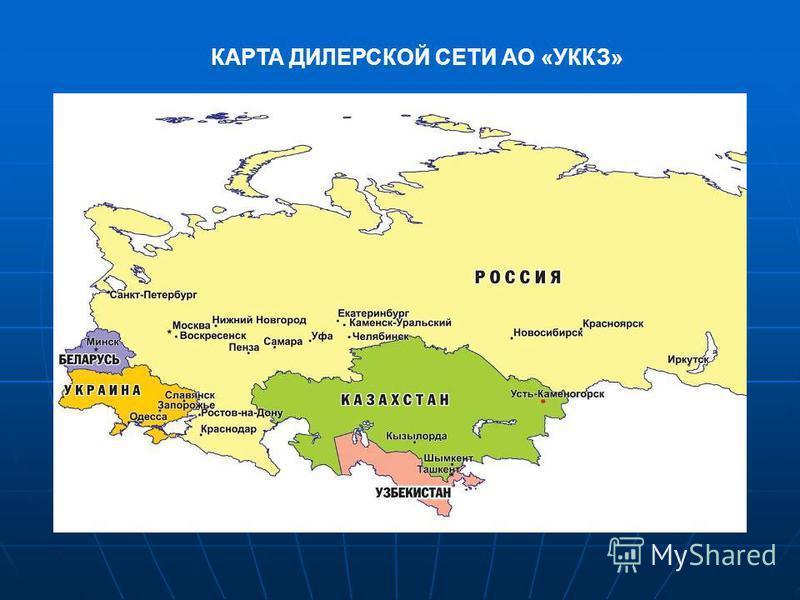 КАРТА ДИЛЕРСКОЙ СЕТИ АО «УККЗ»