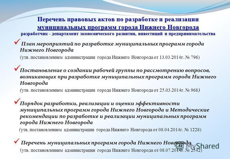 Перечень правовых актов по разработке и реализации муниципальных программ города Нижнего Новгорода разработчик - департамент экономического развития, инвестиций и предпринимательства План мероприятий по разработке муниципальных программ города Нижнег