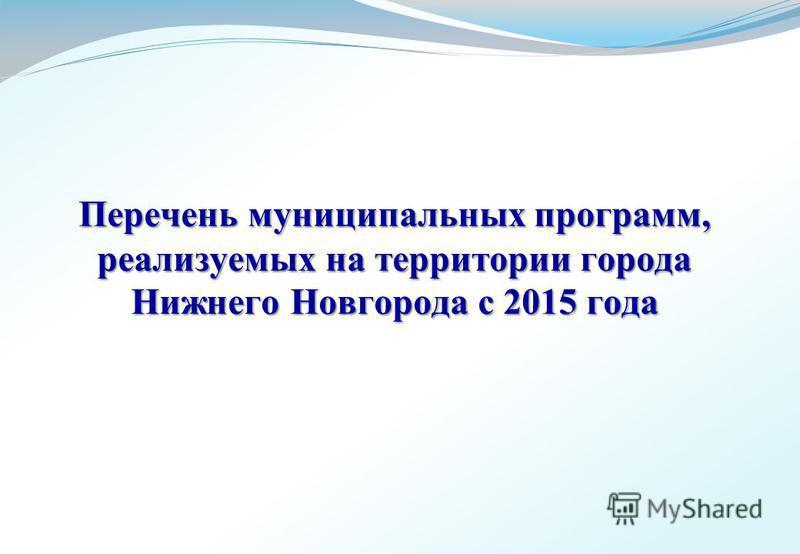 Перечень муниципальных программ, реализуемых на территории города Нижнего Новгорода с 2015 года