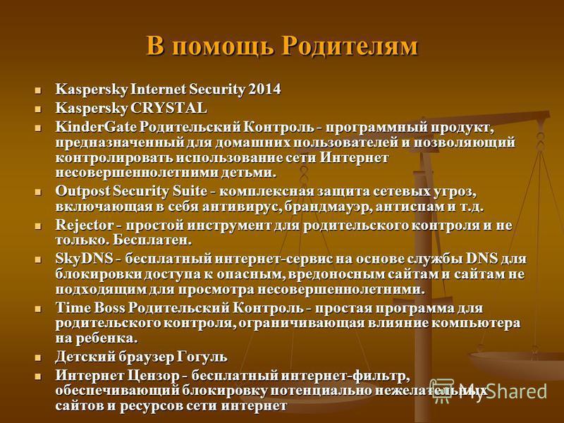 В помощь Родителям Kaspersky Internet Security 2014 Kaspersky Internet Security 2014 Kaspersky CRYSTAL Kaspersky CRYSTAL KinderGate Родительский Контроль - программный продукт, предназначенный для домашних пользователей и позволяющий контролировать и