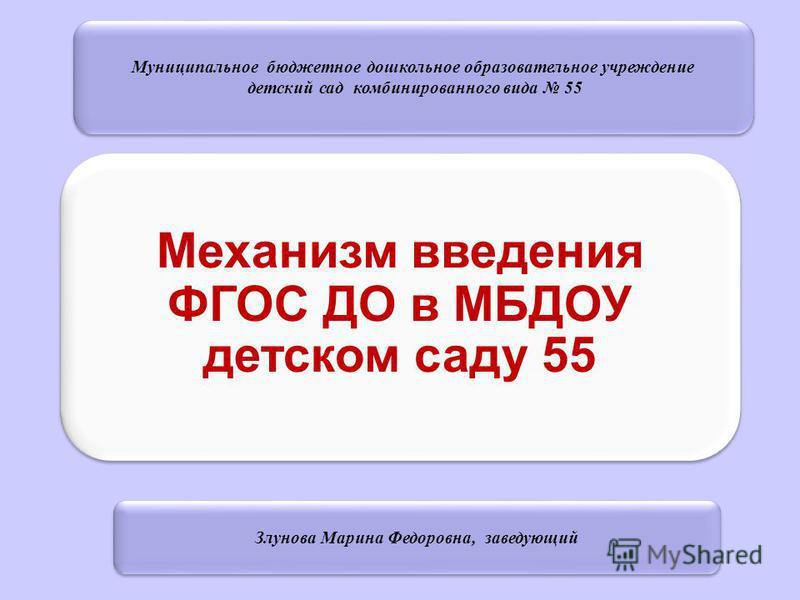 Муниципальное бюджетное дошкольное образовательное учреждение детский сад комбинированного вида 55 Муниципальное бюджетное дошкольное образовательное учреждение детский сад комбинированного вида 55 Механизм введения ФГОС ДО в МБДОУ детском саду 55 Зл
