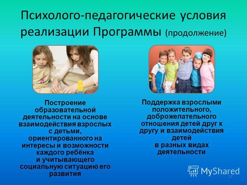 10 Построение образовательной деятельности на основе взаимодействия взрослых с детьми, ориентированного на интересы и возможности каждого ребёнка и учитывающего социальную ситуацию его развития Поддержка взрослыми положительного, доброжелательного от