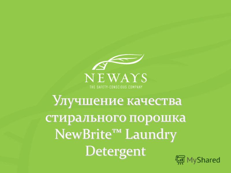 Улучшение качества стирального порошка NewBrite Laundry Detergent Улучшение качества стирального порошка NewBrite Laundry Detergent