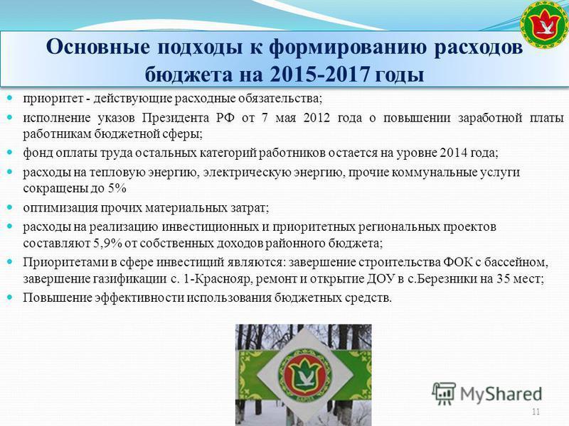 Основные подходы к формированию расходов бюджета на 2015-2017 годы приоритет - действующие расходные обязательства; исполнение указов Президента РФ от 7 мая 2012 года о повышении заработной платы работникам бюджетной сферы; фонд оплаты труда остальны