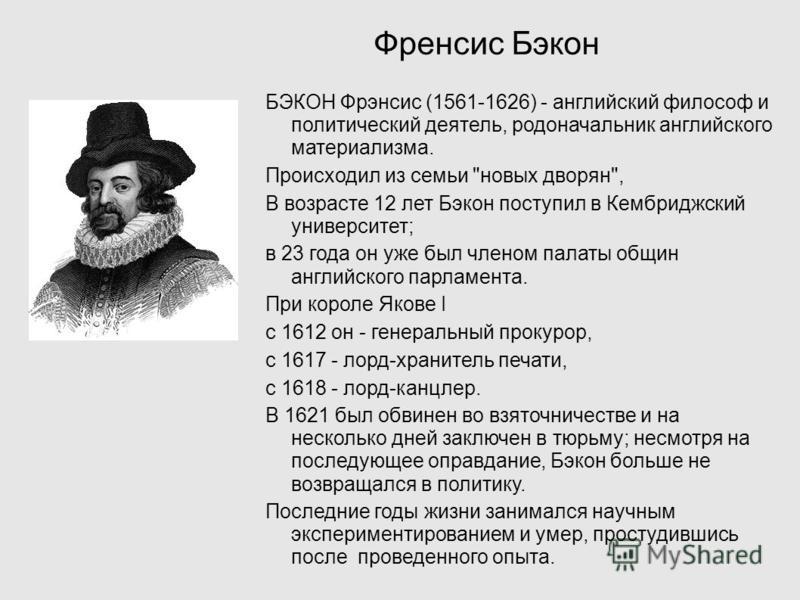 Френсис Бэкон БЭКОН Фрэнсис (1561-1626) - английский философ и политический деятель, родоначальник английского материализма. Происходил из семьи