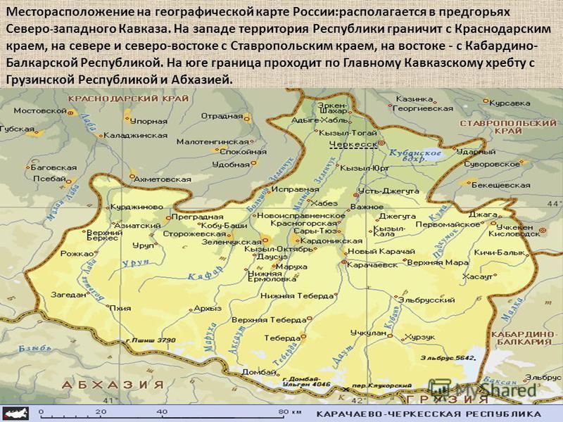 Месторасположение на географической карте России:располагается в предгорьях Северо -З ападного Кавказа. На западе территория Республики граничит с Краснодарским краем, на севере и северо-востоке с Ставропольским краем, на востоке - с Кабардино- Балка