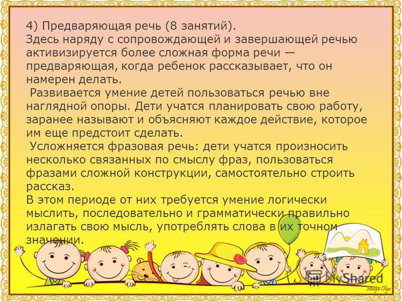 3) Завершающая речь (12 занятий). На всех занятиях этого периода дети пользуются сопровождающей и завершающей речью (в последнем случае они описывают уже выполненную работу или часть ее). Регулируя (постепенно увеличивая) интервалы между деятельность