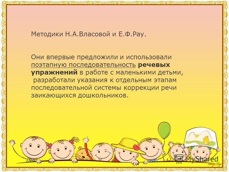 методики логопедической работы с заикающимися детьми дошкольного возраста Выполнила: учитель-логопед Парфёнова Нина Николаевна
