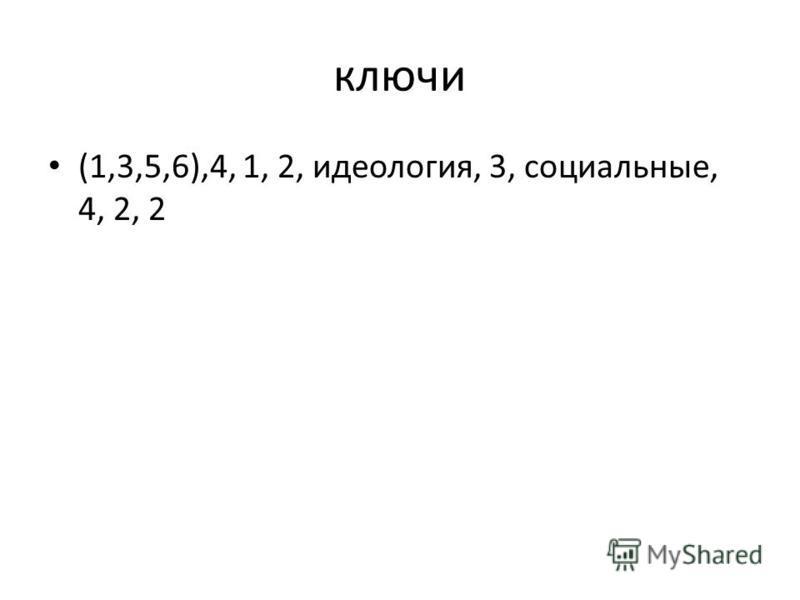 ключи (1,3,5,6),4, 1, 2, идеология, 3, социальные, 4, 2, 2
