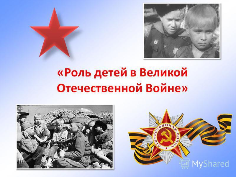 «Роль детей в Великой Отечественной Войне»