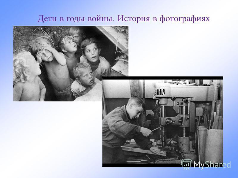 Дети в годы войны. История в фотографиях.