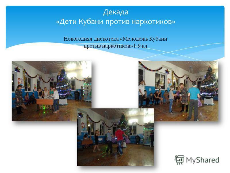 Декада «Дети Кубани против наркотиков» Новогодняя дискотека «Молодежь Кубани против наркотиков»1-9 кл