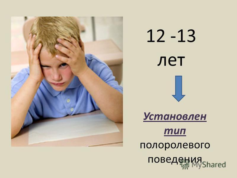 12 -13 лет Установлен тип полоролевого поведения