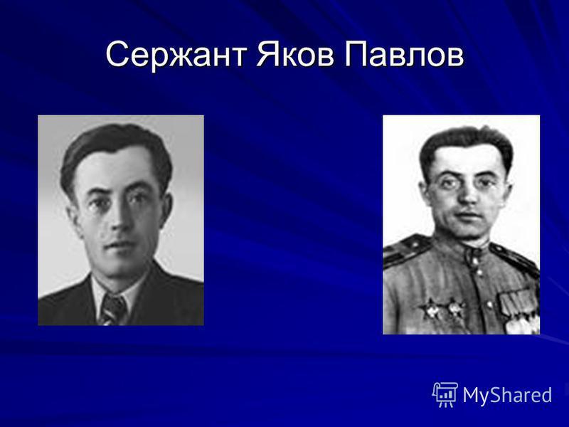 Сержант Яков Павлов