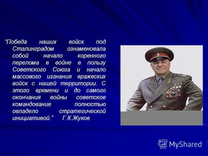 Победа наших войск под Сталинградом ознаменовала собой начало коренного перелома в войне в пользу Советского Союза и начало массового изгнания вражеских войск с нашей территории. С этого времени и до самого окончания войны советское командование полн