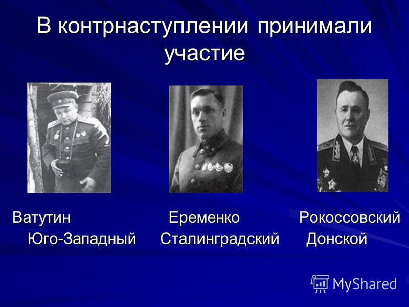 В контрнаступлении принимали участие Ватутин Еременко Рокоссовский Юго-Западный Сталинградский Донской