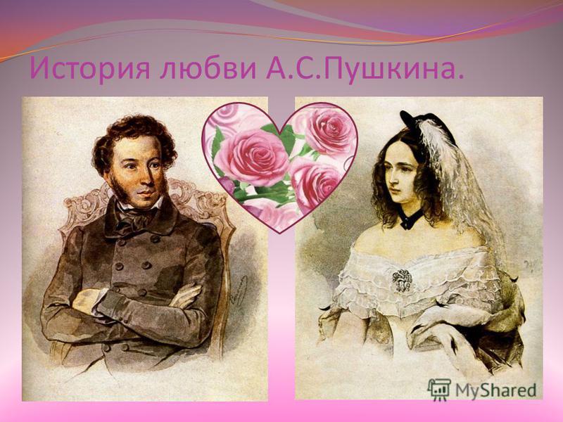 История любви А.С.Пушкина.