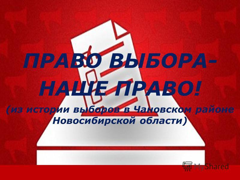 ПРАВО ВЫБОРА- НАШЕ ПРАВО! (из истории выборов в Чановском районе Новосибирской области)