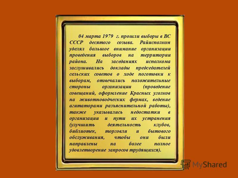 04 марта 1979 г. прошли выборы в ВС СССР десятого созыва. Райисполком уделял большое внимание организации проведения выборов на территории района. На заседаниях исполкома заслушивались доклады председателей сельских советов о ходе поготовки к выборам