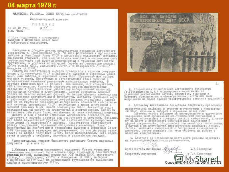 04 марта 1979 г. Основание: Ф-1 Оп-1 д. 500 л. 175-176