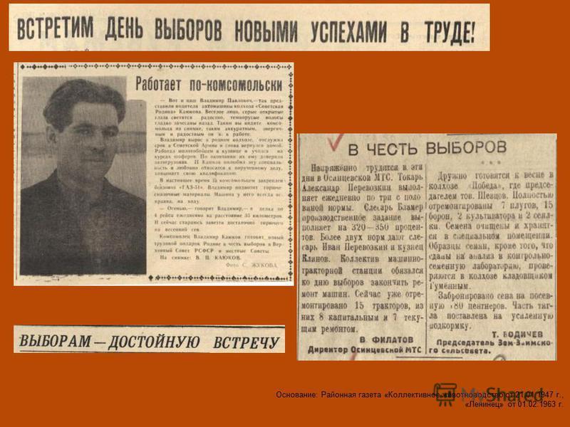 Основание: Районная газета «Коллективное животноводство от 21.01.1947 г., «Ленинец» от 01.02.1963 г.