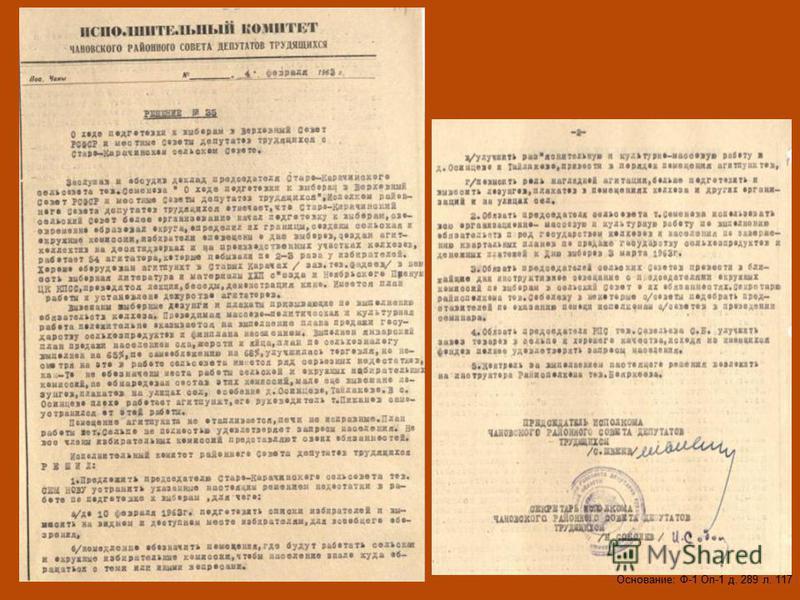 Основание: Ф-1 Оп-1 д. 289 л. 117