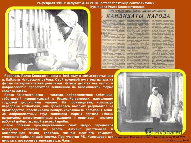 Родилась Раиса Константиновна в 1946 году в семье крестьянина д. Кабаклы Чановского района. Свой трудовой путь она начала на ферме пятнадцатилетней девчонкой. Четыре десятка лет честно и добросовестно проработала телятницей на Кабаклинской ферме совх