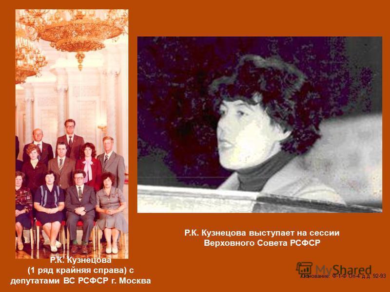 Р.К. Кузнецова выступает на сессии Верховного Совета РСФСР Р.К. Кузнецова (1 ряд крайняя справа) с депутатами ВС РСФСР г. Москва Основание: Ф-1-Ф Оп-4 д.д. 92-93