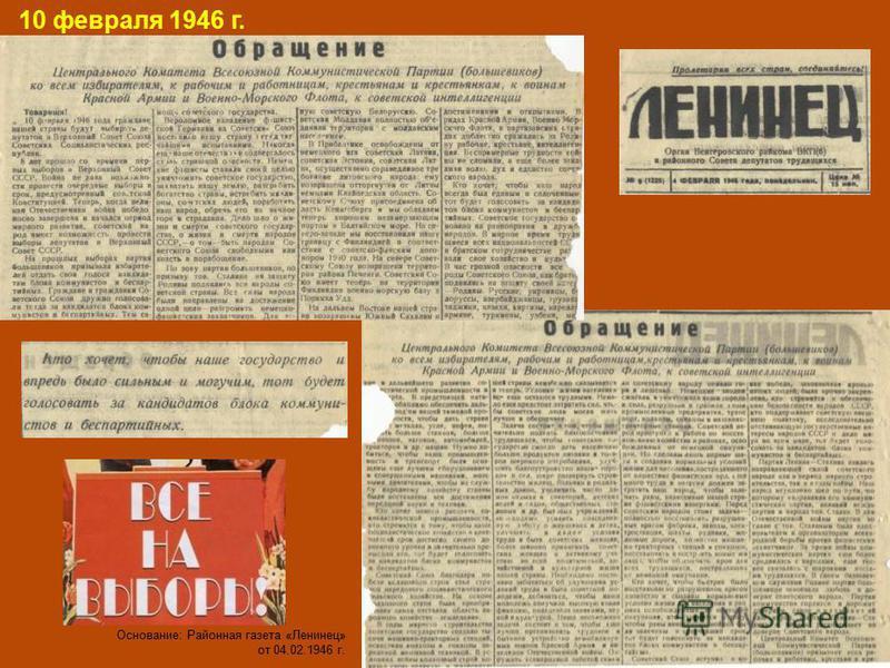 10 февраля 1946 г. Основание: Районная газета «Ленинец» от 04.02.1946 г.