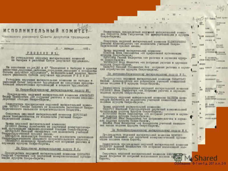 Основание: Ф-1 оп-1 д. 207 л.л. 2-9