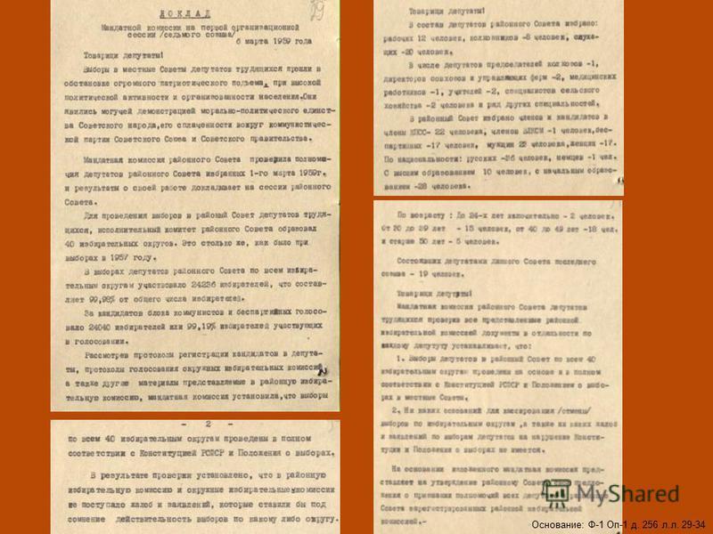 Основание: Ф-1 Оп-1 д. 256 л.л. 29-34