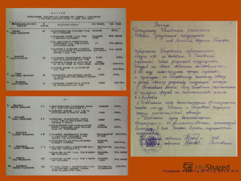 Основание: Ф-1 Оп-1 д. 301 л. 7,д. 369 л.л. 10-11
