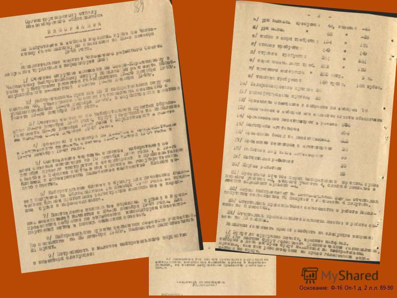Основание: Ф-16 Оп-1 д. 2 л.л. 89-90