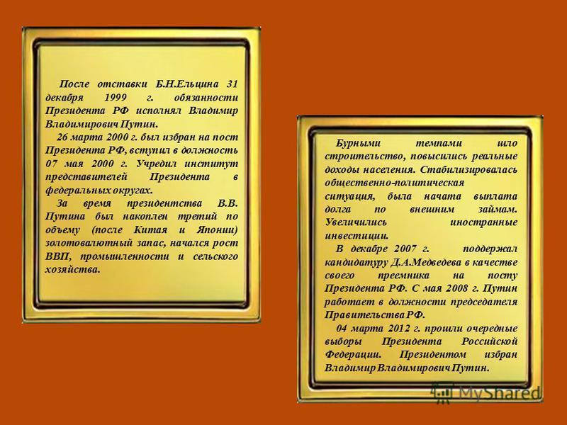 После отставки Б.Н.Ельцина 31 декабря 1999 г. обязанности Президента РФ исполнял Владимир Владимирович Путин. 26 марта 2000 г. был избран на пост Президента РФ, вступил в должность 07 мая 2000 г. Учредил институт представителей Президента в федеральн