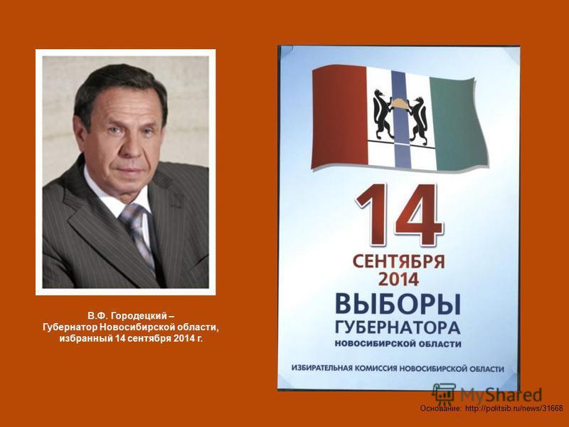 В.Ф. Городецкий – Губернатор Новосибирской области, избранный 14 сентября 2014 г. Основание: http://politsib.ru/news/31668