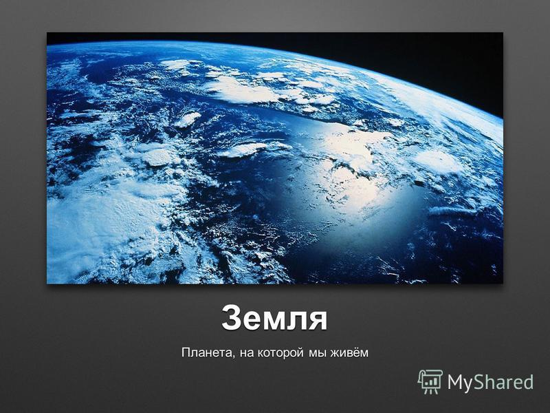 Земля Планета, на которой мы живём