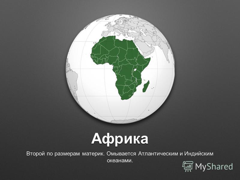 Африка Второй по размерам материк. Омывается Атлантическим и Индийским океанами.