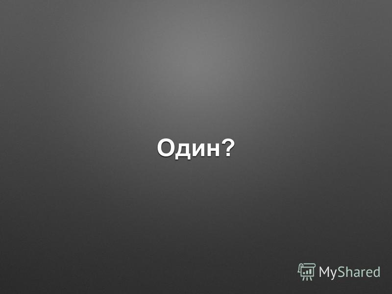 Один?