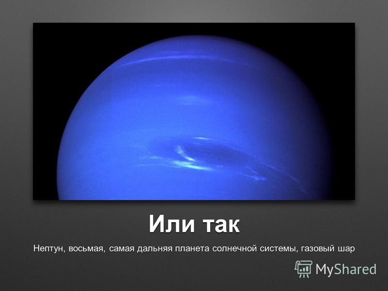 Или так Нептун, восьмая, самая дальняя планета солнечной системы, газовый шар
